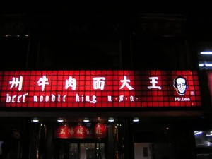 Mr.Lee, la respuesta china a KFC (Kentucky Fried Chicken)